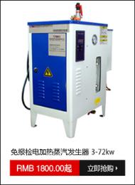 免报检电加热蒸汽发生器