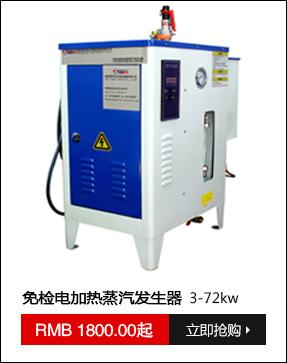 免检电加热蒸汽发生器